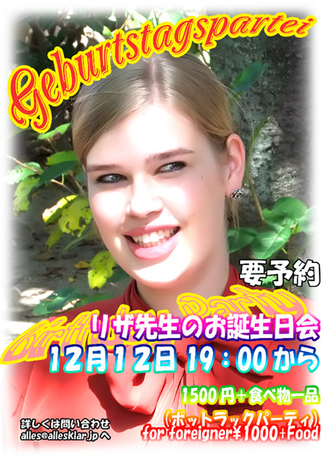 http://allesklar.jp/hppics/event/460C6116.jpg